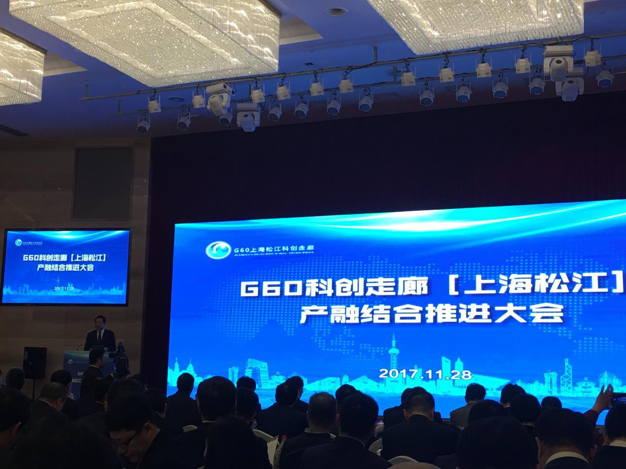 必威体育app官网下载必威客户端,在G60科创走廊产融结合推进大会上获得实实在在的政策支持