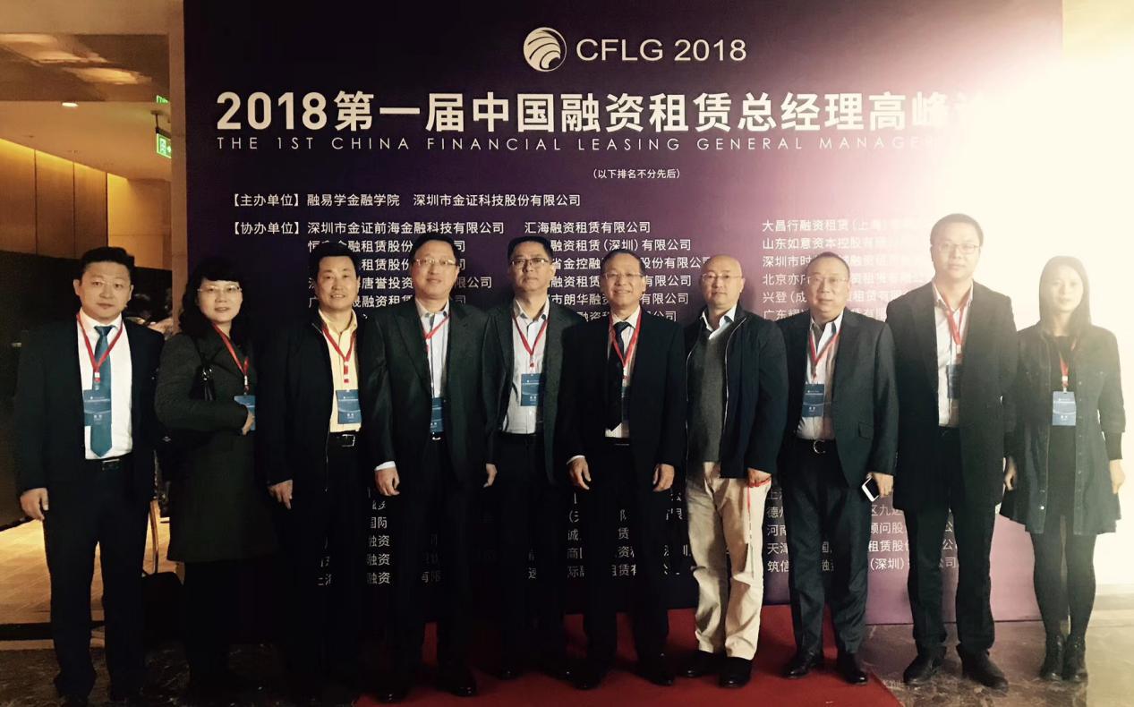 公司参加第一届中国必威体育app官网下载必威客户端总经理高峰论坛